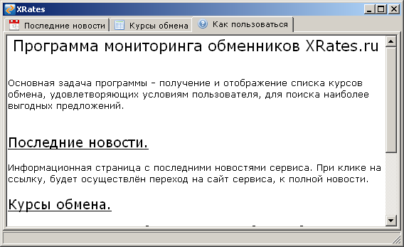 Xrates.ru форекс па